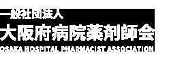 大阪府病院薬剤師会